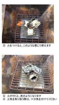 350消防庁の紙薪.jpg